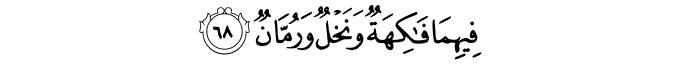 surah-ar-rahman